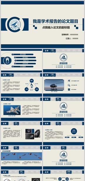 蓝色扁平化教育学术报告PPT模板