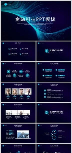 蓝色创意金融科技PPT模板