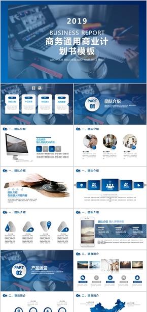 蓝色经典商务商业计划书PPT模板