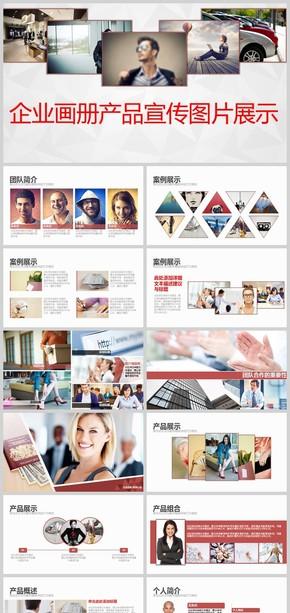 欧美创意企业画册产品宣传图片展示ppt模板