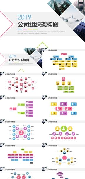 商务公司组织架构图PPT模板