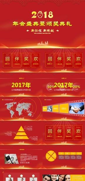 2018红色年会盛典暨颁奖典礼