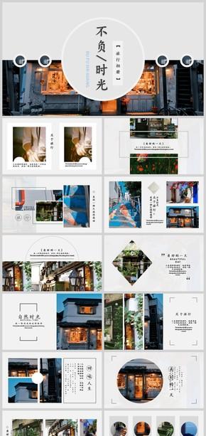 不负时光旅游摄影摄像相片画册旅行相册PPT模板