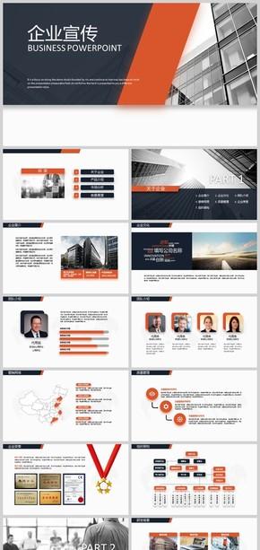 橙色欧美简约企业宣传通用PPT模板