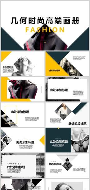 欧美风格宣传文艺画册PPT通用模板