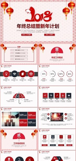 红黑色年终汇报商务中国风PPT模板
