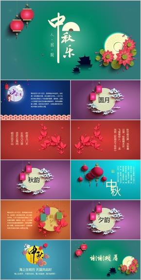 中国传统文化中秋教育宣传贺卡PPT模板