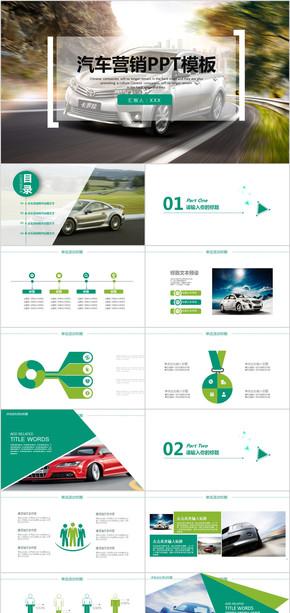 2018通用型汽车营销行业PPT模板