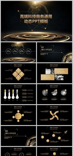 黑金高端科技商务通用动态PPT模板