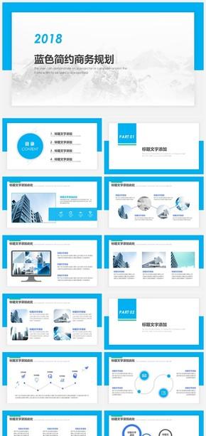 蓝色简约商务城市建设规划汇报PPT模板