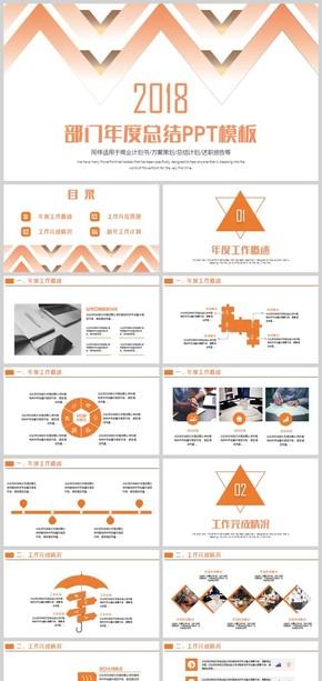 创意大气部门年度总结计划PPT模板
