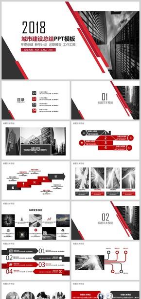 红色简约城市建设通用ppt模板