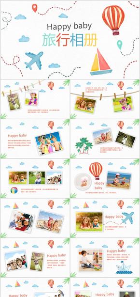 水彩卡通暑假生活旅游电子相册PPT模