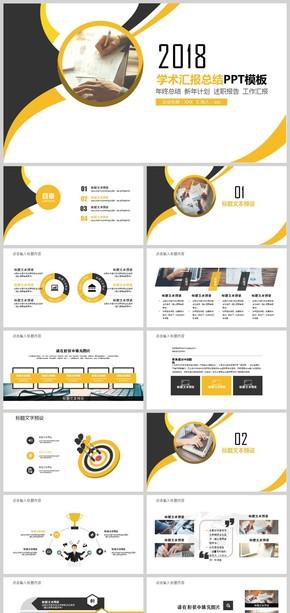 黄色创意学术汇报ppt模板