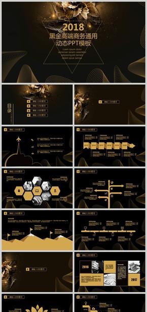 黑金高端商务通用动态PPT模板