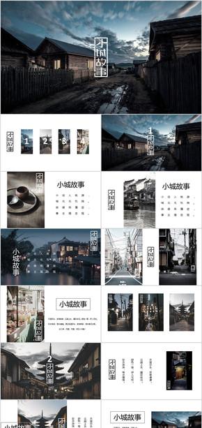 小城故事深黑文艺画册PPT模板
