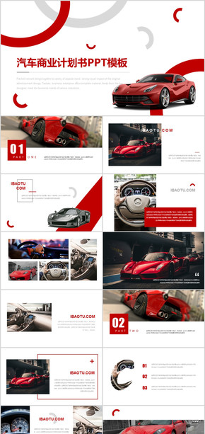 红色杂质风汽车商业计划书PPT模板