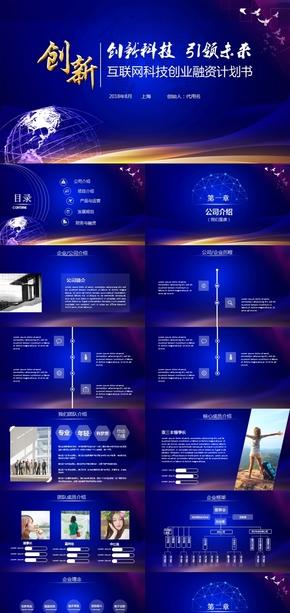 蓝色大气互联网科技商务通用动态ppt模板
