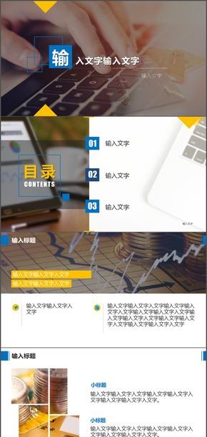 【你好PPT】05金融信用大数据股票财商汇报黄色商务培训课件