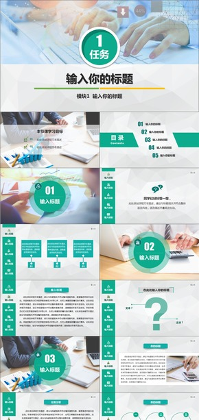 【你好PPT】02蓝色互联网金融财务成本会计商务教学课件说客大赛PPT模板