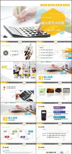 【你好PPT】04黄色商务风格会计基本技能培训教学课件PPT模版