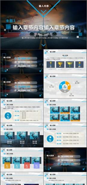 【你好PPT】06蓝色物流设施设备专业教师培训课件PPT通用模板