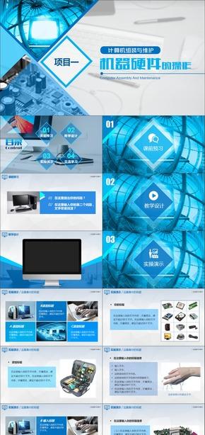 【01】蓝色商务科技互联网计算机专业教学课件PPT模板