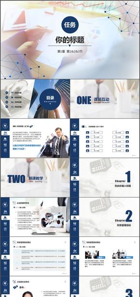 【你好PPT】03银行证券保险专业商务蓝色PPT模板