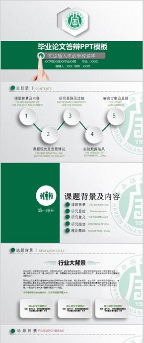 绿色高校简洁汇报总结毕业论文学术答辩PPT模板