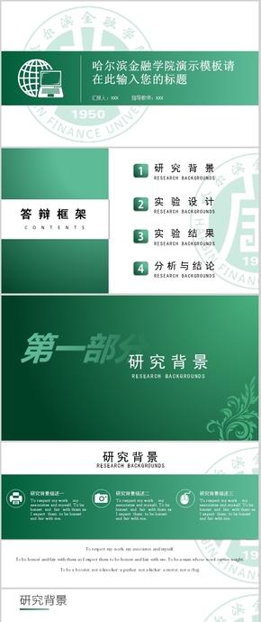 绿色简易高校校徽论文学术答辩汇报ppt模板