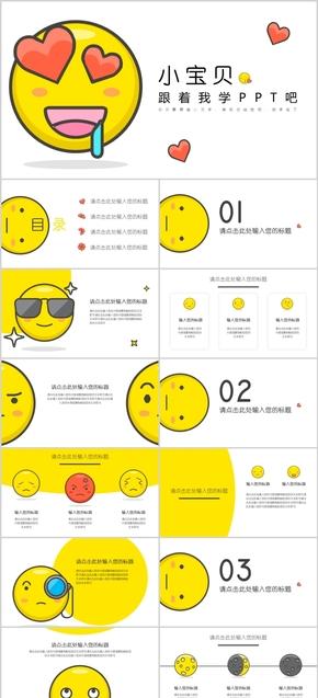 黄色emoji工作回报风格