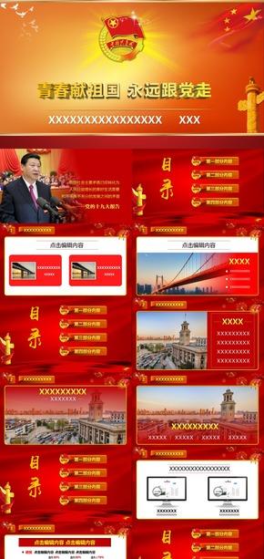 中国红党政动态可编辑PPT模板