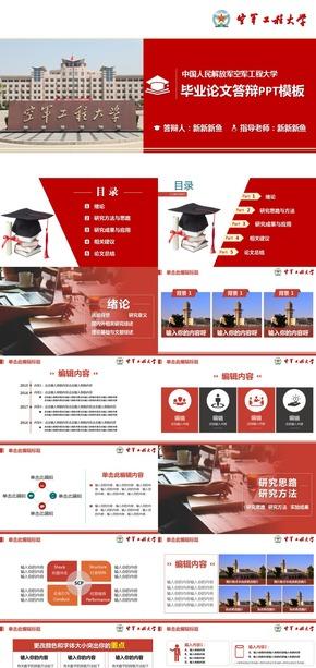 红色简约实用毕业论文答辩PPT模板