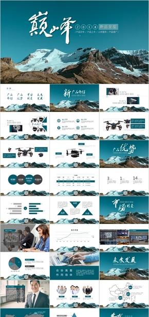 大气沉稳新品发布会项目展示会企业形象介绍模板
