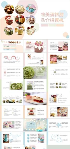 清新唯美蛋糕甜品展示介绍模板
