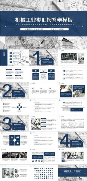 机械制图绘图设计类答辩总结模板