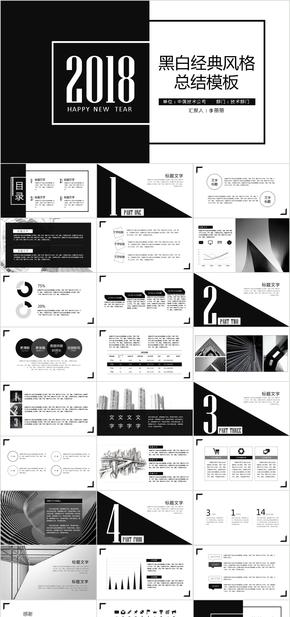 经典黑白PPT模板