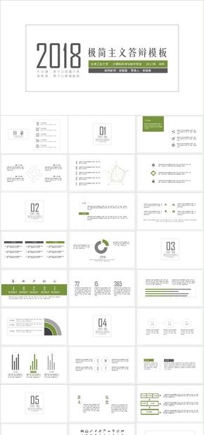 极简主义绿色简洁大气论文开题答辩工作汇报总结模板