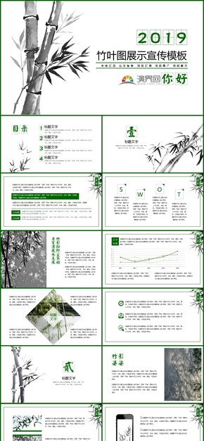 竹子竹影风格汇报总结、论文答辩、文化传播推广模板
