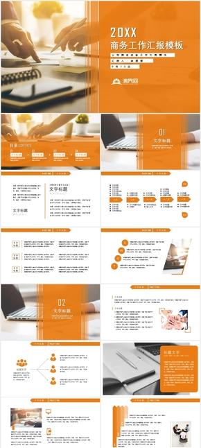 橙色系商务工作汇报总结模板
