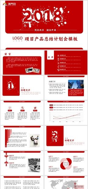 红色新年风格工作汇报、项目推广、产品宣传、项目总结模板