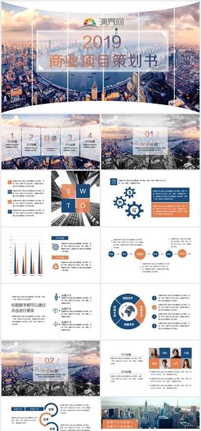 大气高端商业策划推广模板