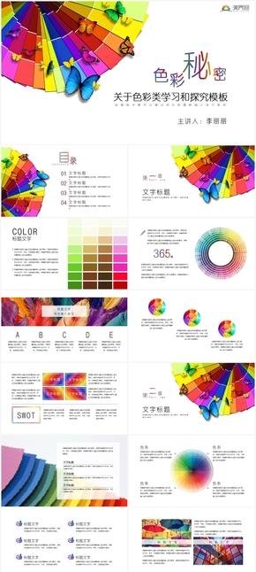 色彩类教育学习研究或者工作汇报总结模板