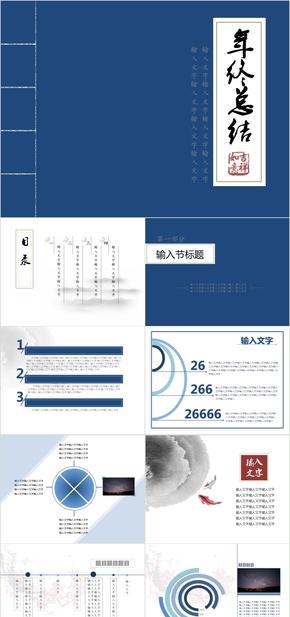 古书风格中国风简朴风工作总结汇报模板