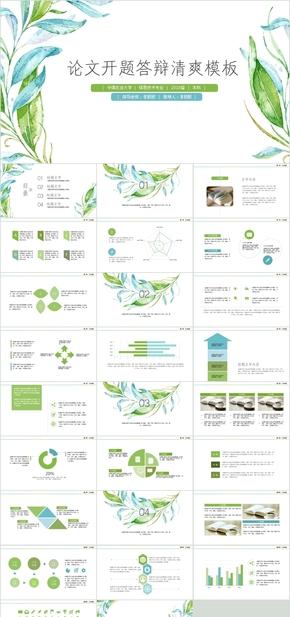 蓝绿色系论文开题答辩项目申报结项汇报模板