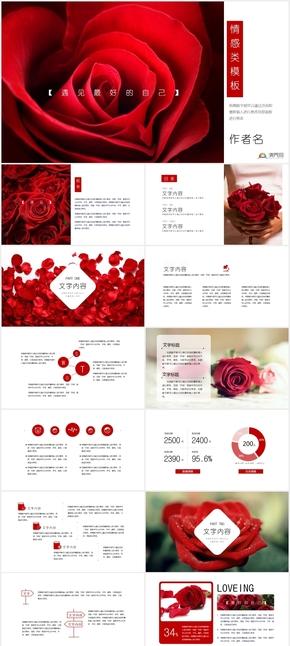 红玫瑰风格爱情婚姻家庭亲情等情感类活动模板