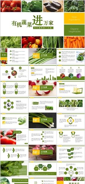 有机蔬菜进万家宣传推广活动模板