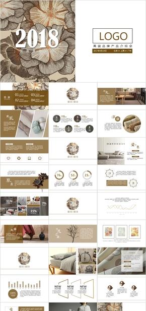 复古文艺棉麻风格产品介绍产品推广品牌宣传项目展示模板