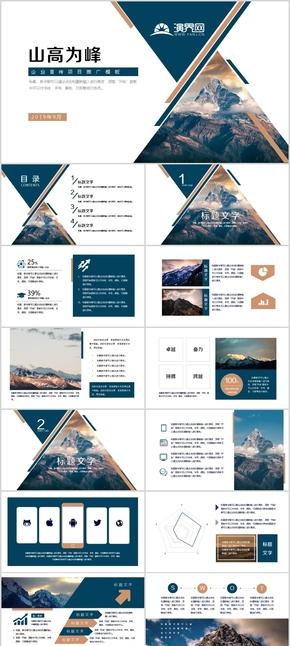 【山高为峰】企业宣传项目推广模板
