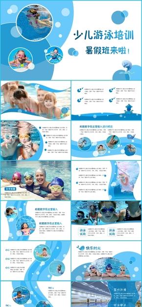 少儿游泳培训宣传招生模板